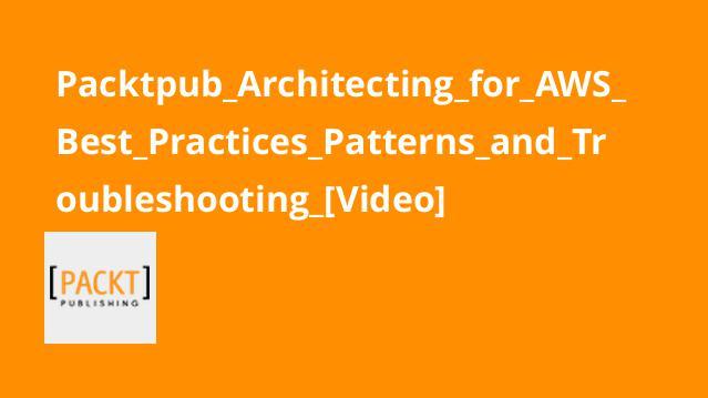 آموزش بهترین شیوه ها، الگوها و عیب یابی در معماریAWS